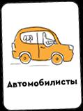 Карта стартап-конструктора - автомобилисты.
