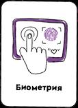 Карта стартап-конструктора - биометрия.