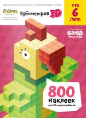 Тетрадь «Реши-пиши. Кубометрия 3D, 6+ лет»