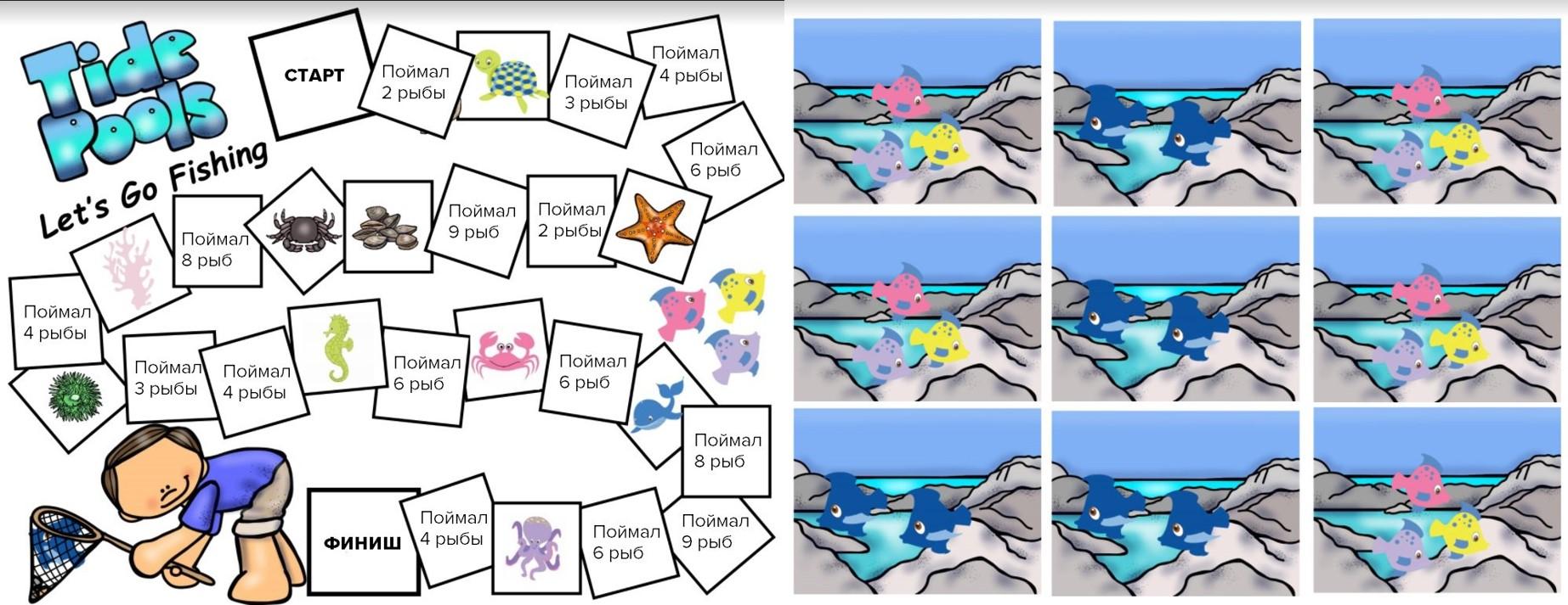Игровое поле и карточки с рыбами.
