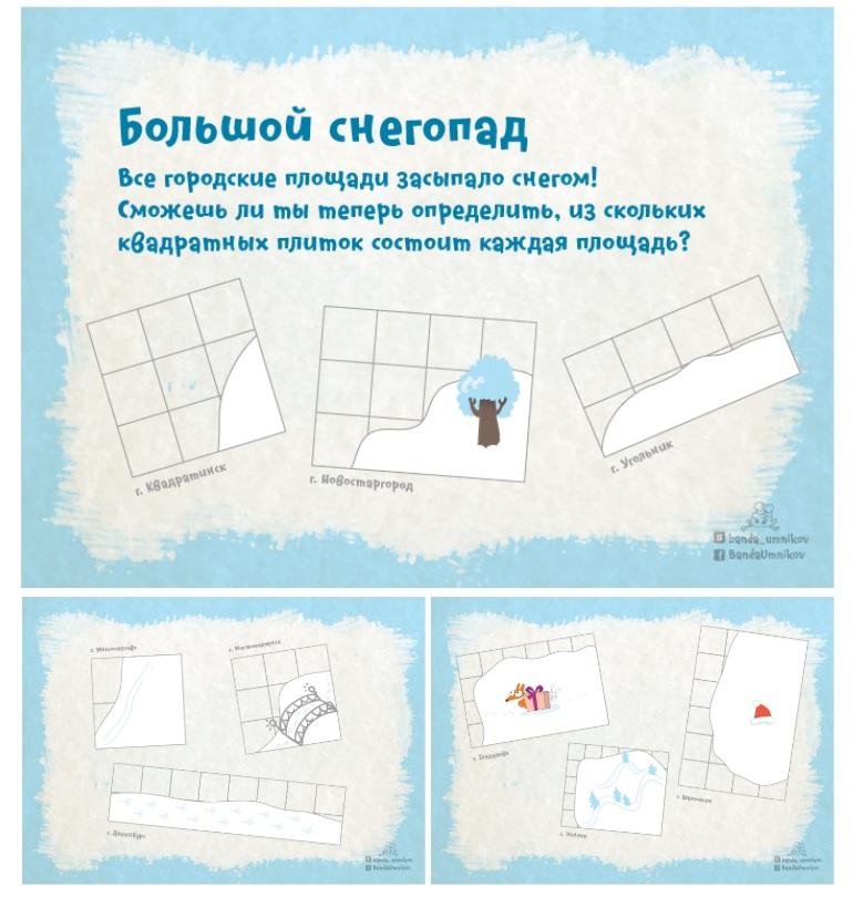Картинки для задания