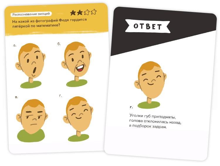Пример задания из игры про эмоциональный интеллект.