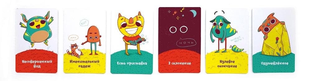 Карточки игры Ихний Ихниевич.