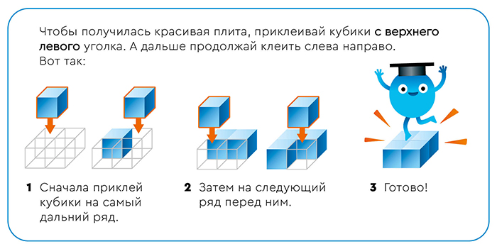 Инструкция к заданию в тетради Кубометрия 3D.
